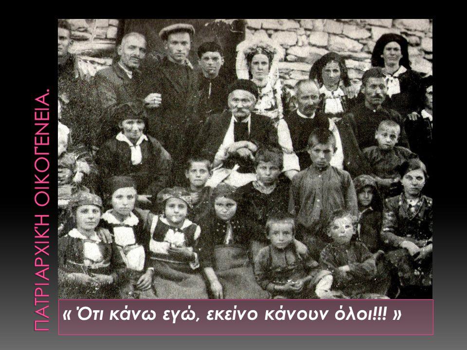 Πατριαρχική οικογένεια.