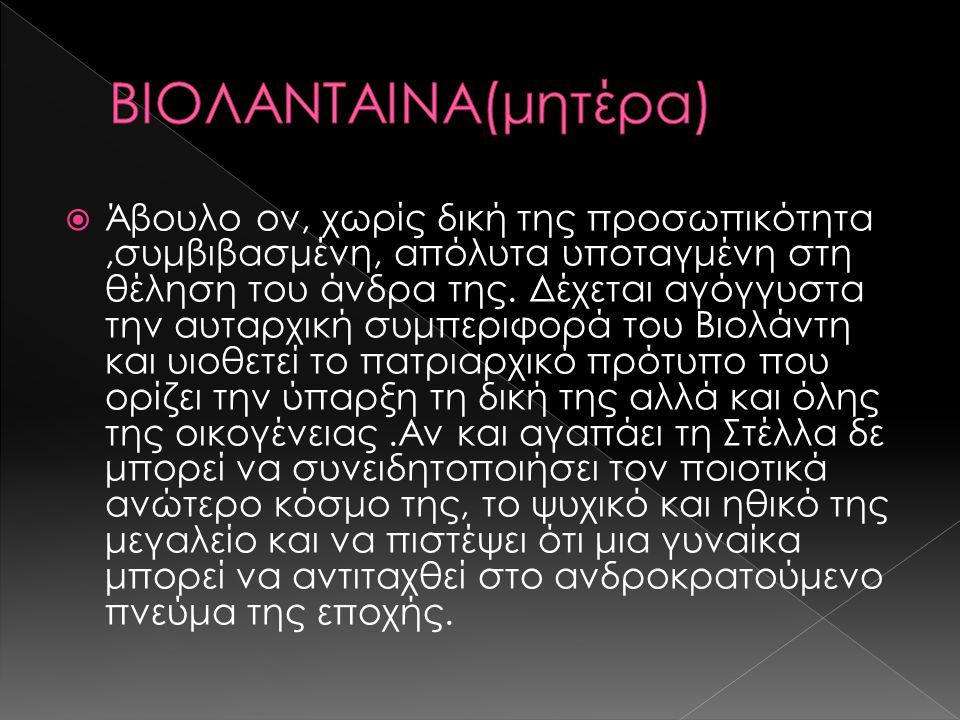 ΒΙΟΛΑΝΤΑΙΝΑ(μητέρα)