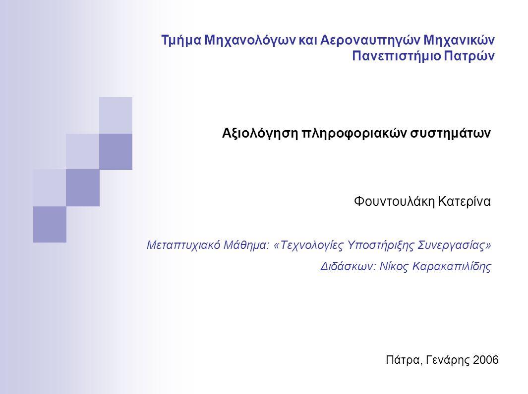 Αξιολόγηση πληροφοριακών συστημάτων