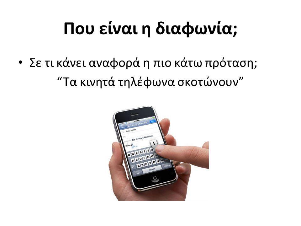 Τα κινητά τηλέφωνα σκοτώνουν