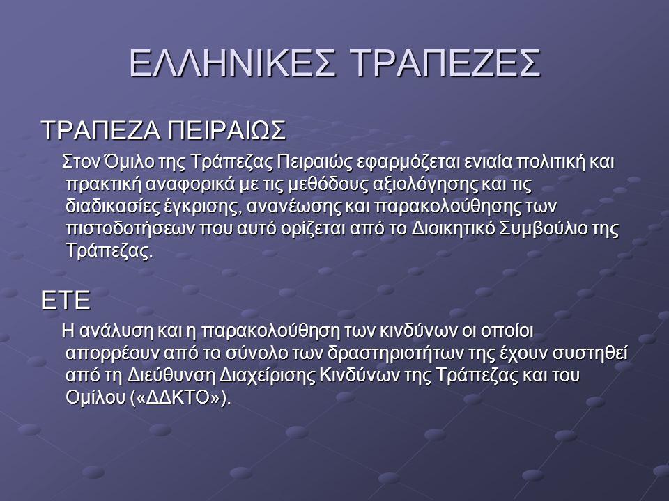 ΕΛΛΗΝΙΚΕΣ ΤΡΑΠΕΖΕΣ ΤΡΑΠΕΖΑ ΠΕΙΡΑΙΩΣ ΕΤΕ