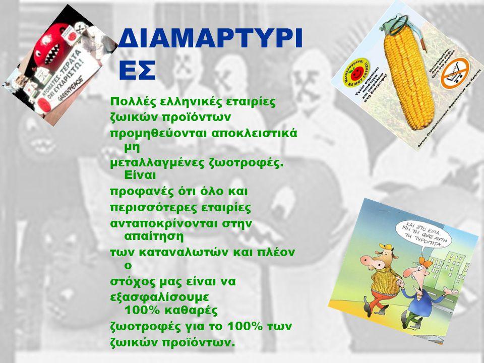 ΔΙΑΜΑΡΤΥΡΙΕΣ Πολλές ελληνικές εταιρίες ζωικών προϊόντων
