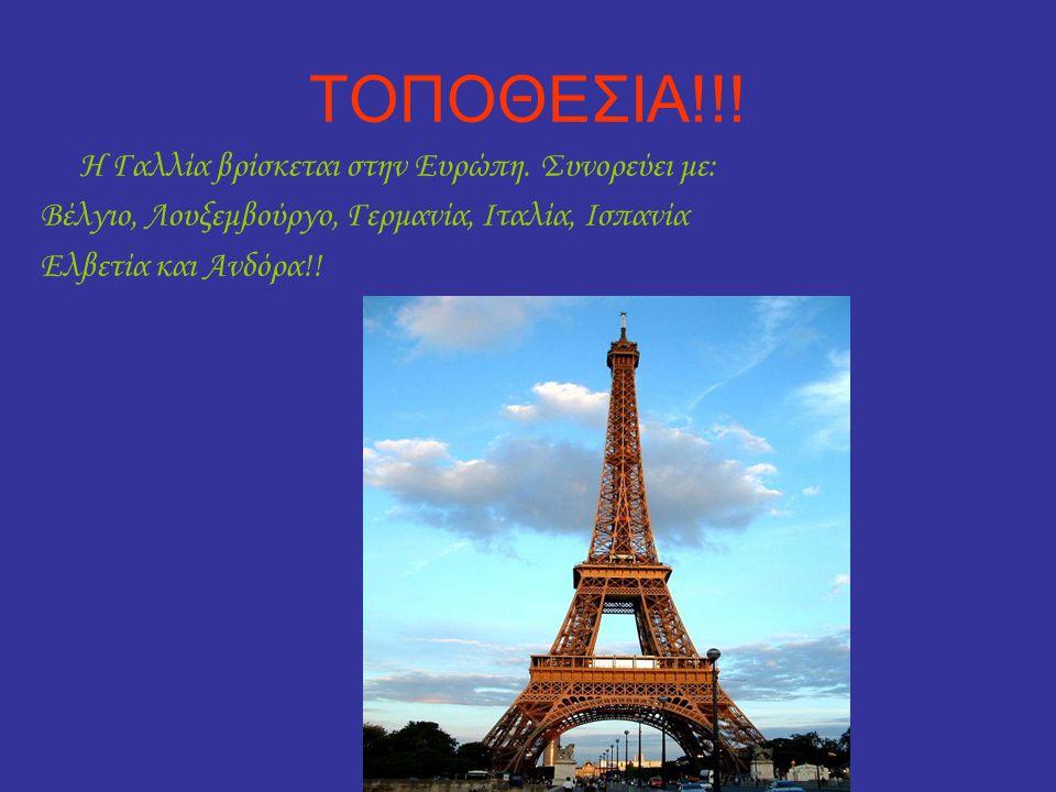 ΤΟΠΟΘΕΣΙΑ!!! Η Γαλλία βρίσκεται στην Ευρώπη. Συνορεύει με: