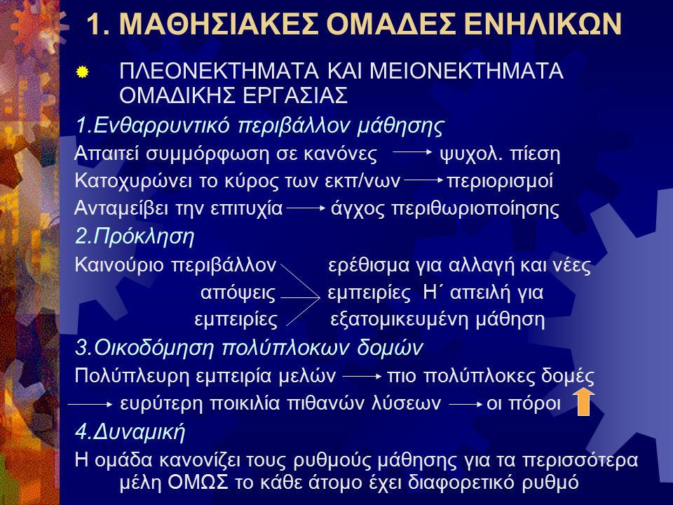 1. ΜΑΘΗΣΙΑΚΕΣ ΟΜΑΔΕΣ ΕΝΗΛΙΚΩΝ