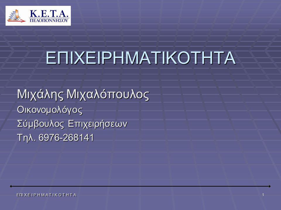 ΕΠΙΧΕΙΡΗΜΑΤΙΚΟΤΗΤΑ Μιχάλης Μιχαλόπουλος Οικονομολόγος