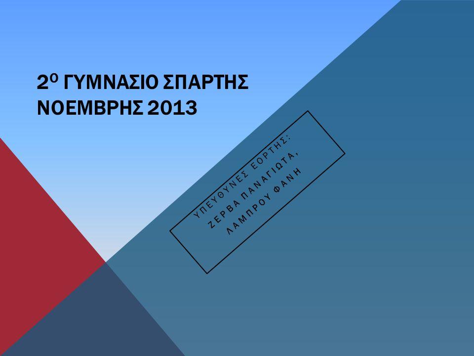 2Ο ΓΥΜΝΑΣΙΟ ΣΠΑΡΤΗΣ ΝΟΕΜΒΡΗΣ 2013