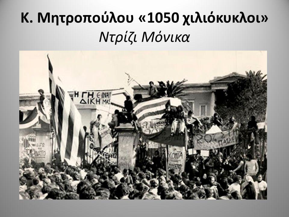 Κ. Μητροπούλου «1050 χιλιόκυκλοι» Ντρίζι Μόνικα