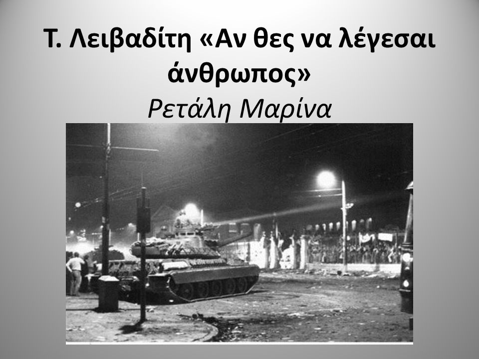 Τ. Λειβαδίτη «Αν θες να λέγεσαι άνθρωπος» Ρετάλη Μαρίνα