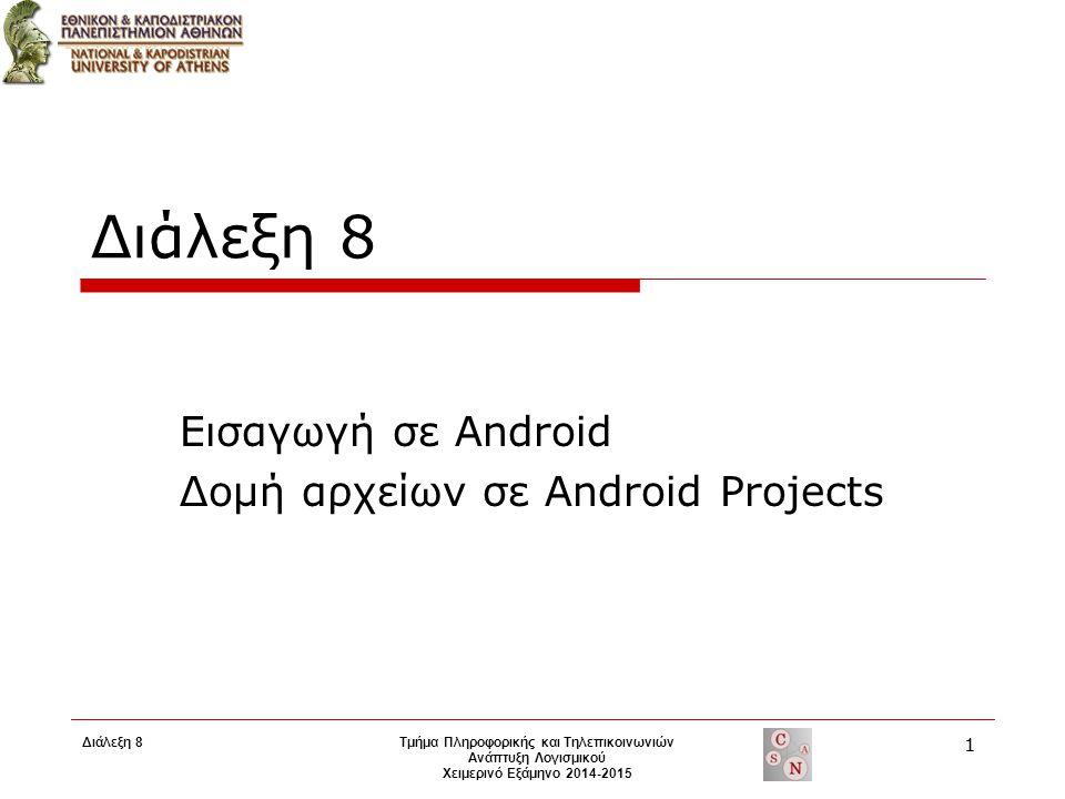 Εισαγωγή σε Android Δομή αρχείων σε Android Projects