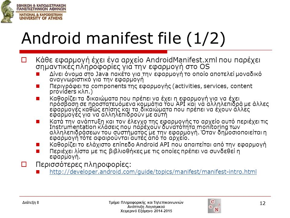 Android manifest file (1/2)