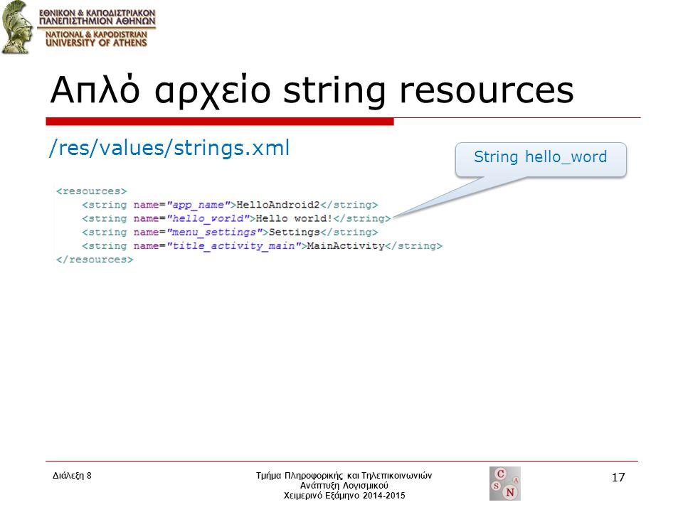Απλό αρχείο string resources