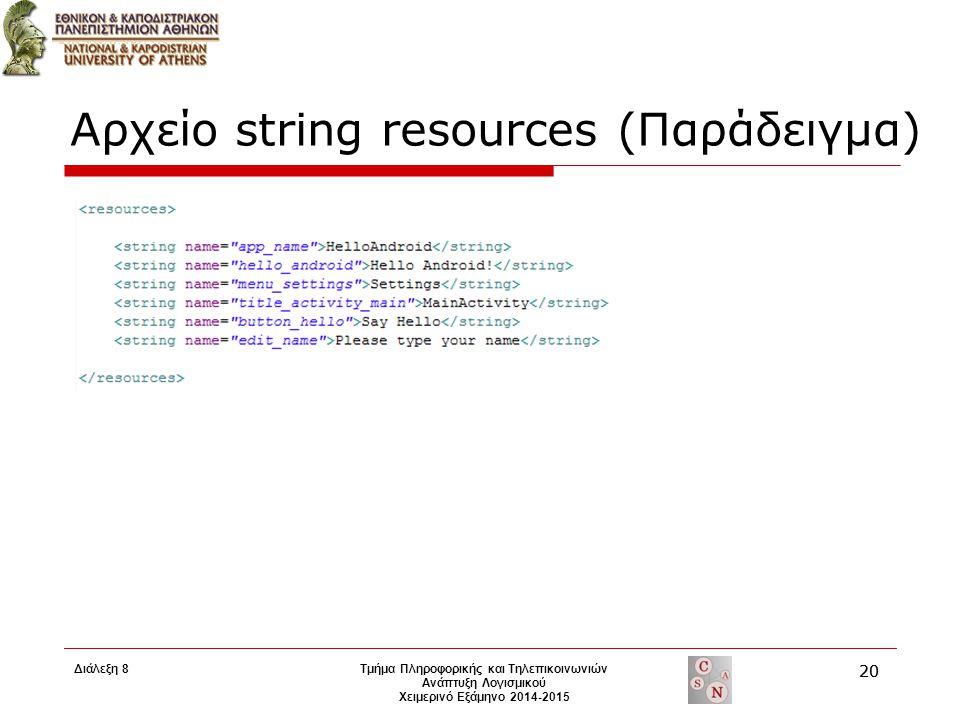 Αρχείο string resources (Παράδειγμα)