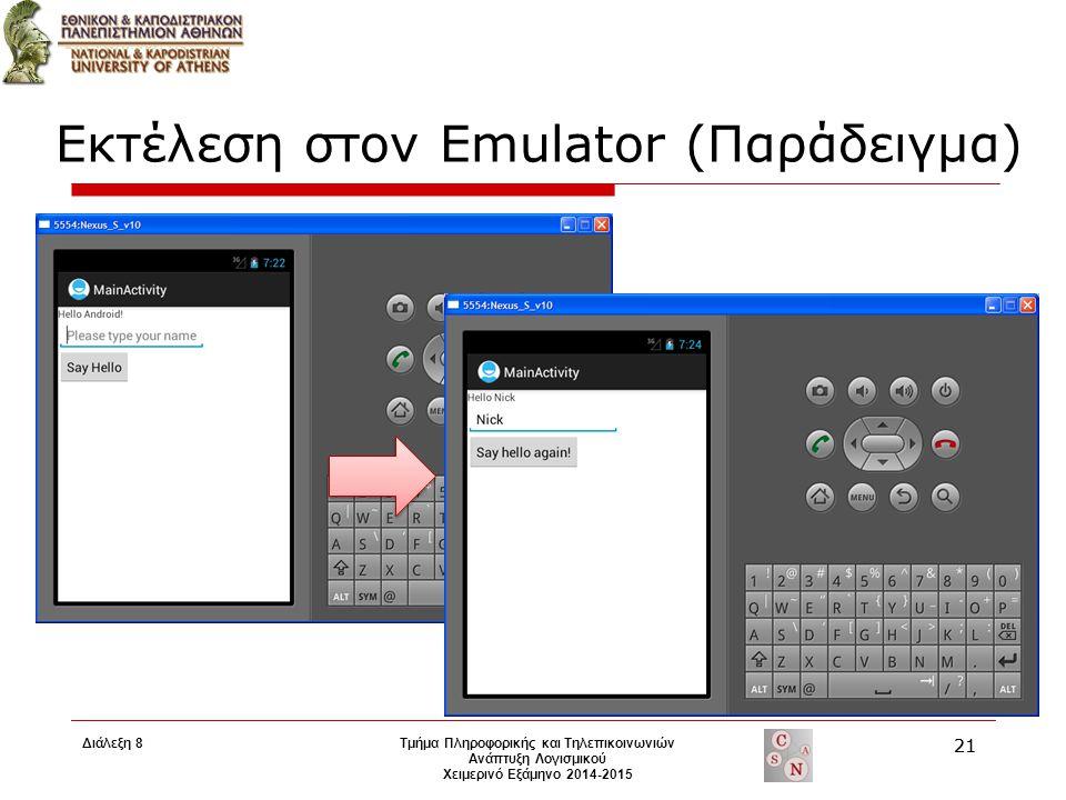 Εκτέλεση στον Emulator (Παράδειγμα)