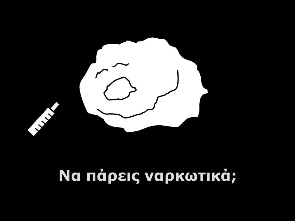 Να πάρεις ναρκωτικά;