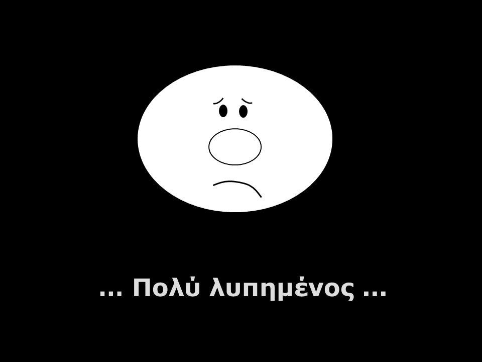 … Πολύ λυπημένος ...