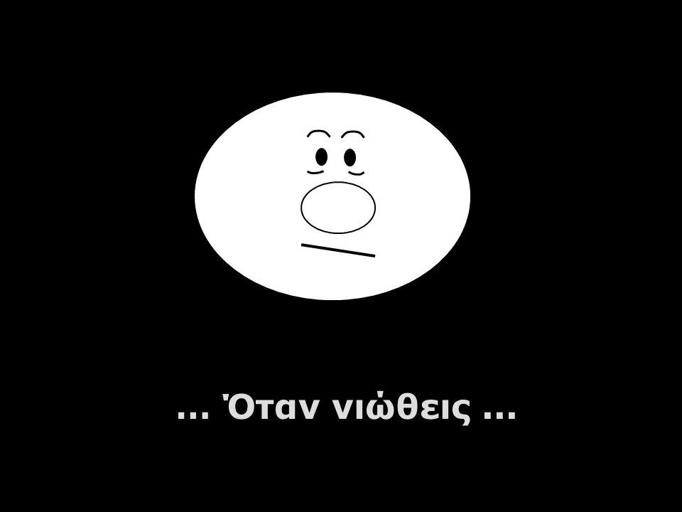 … Όταν νιώθεις ...