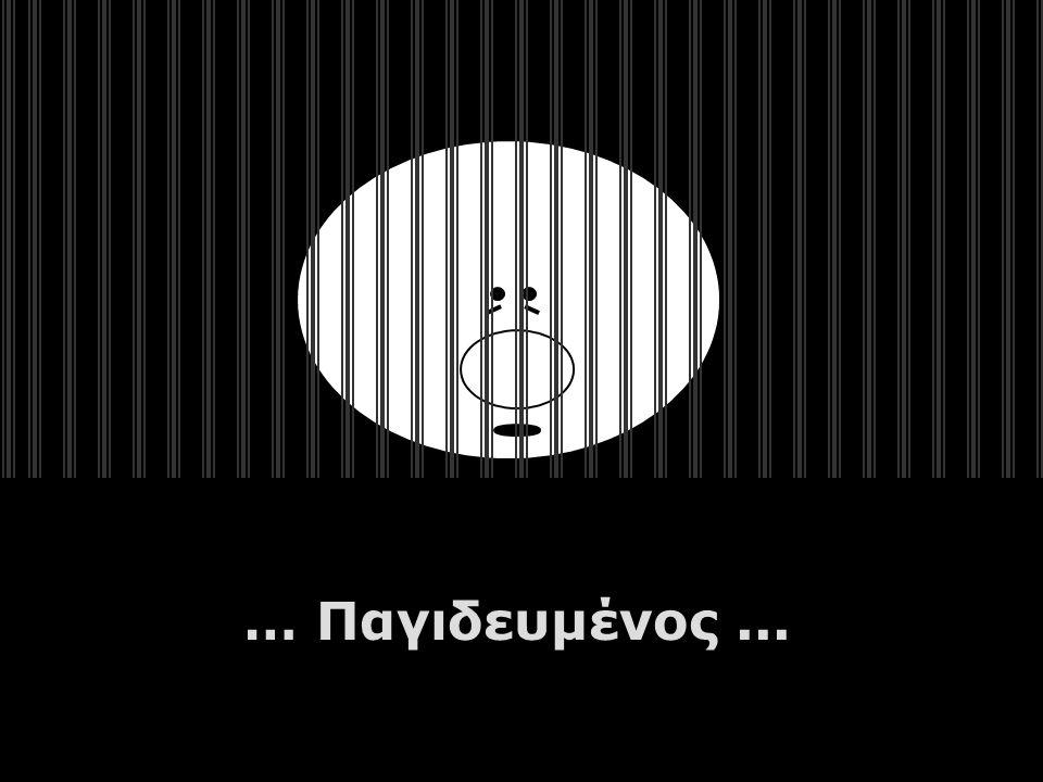 … Παγιδευμένος ...