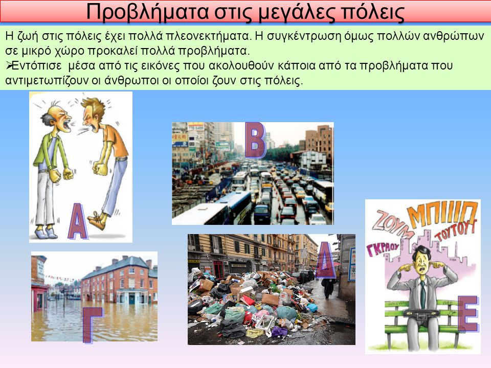 Προβλήματα στις μεγάλες πόλεις