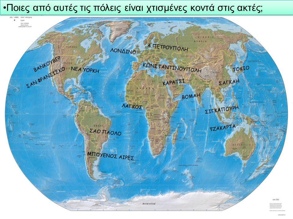 Ποιες από αυτές τις πόλεις είναι χτισμένες κοντά στις ακτές;
