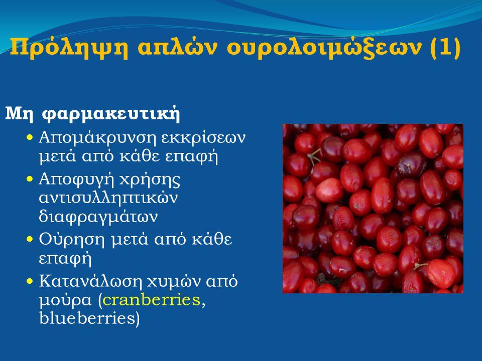Πρόληψη απλών ουρολοιμώξεων (1)