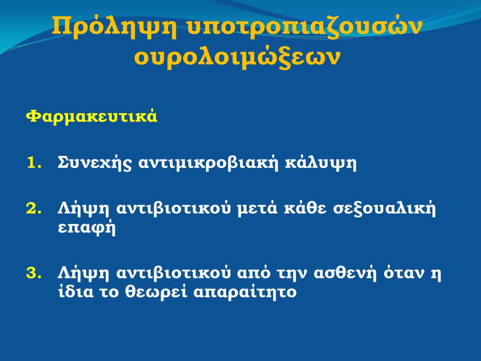 Πρόληψη υποτροπιαζουσών ουρολοιμώξεων