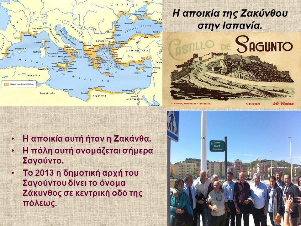 Η αποικία της Ζακύνθου στην Ισπανία.