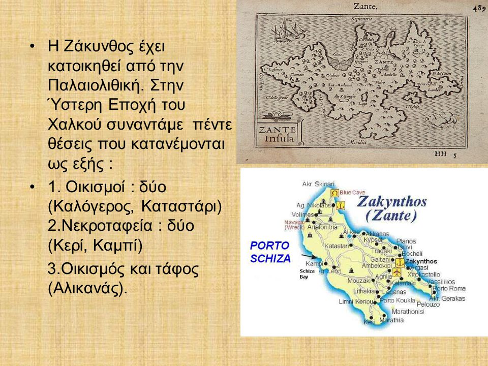 Η Ζάκυνθος έχει κατοικηθεί από την Παλαιολιθική