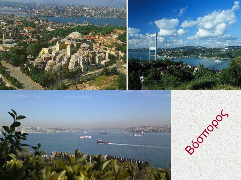 Χωρίζει την Κωνσταντινούπολη σε Ευρωπαϊκό και Ασιατικό τμήμα