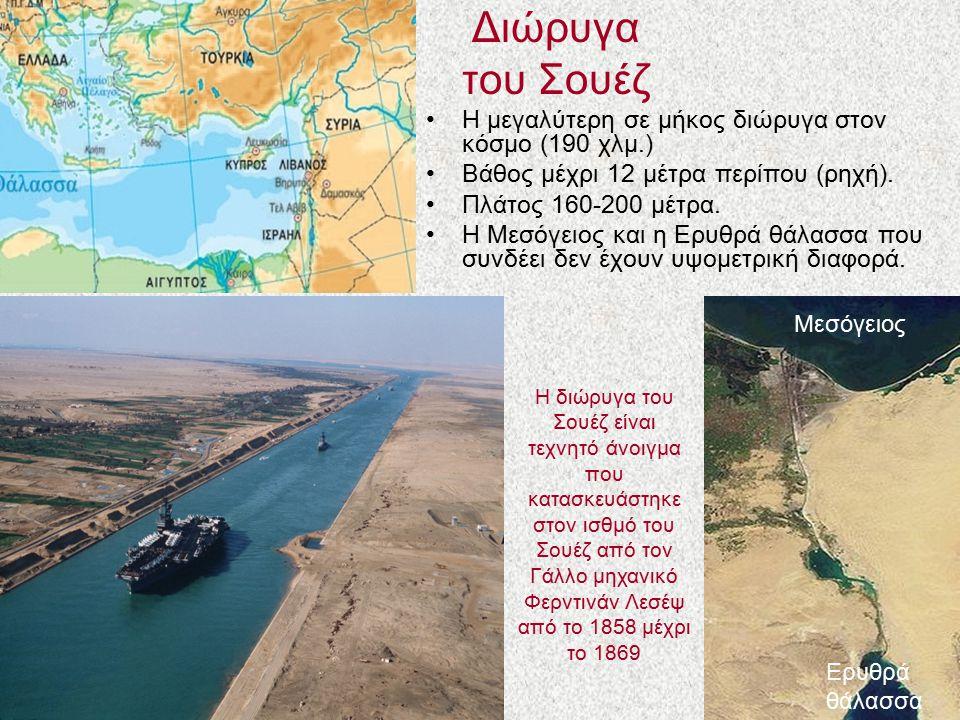 Διώρυγα του Σουέζ Η μεγαλύτερη σε μήκος διώρυγα στον κόσμο (190 χλμ.)