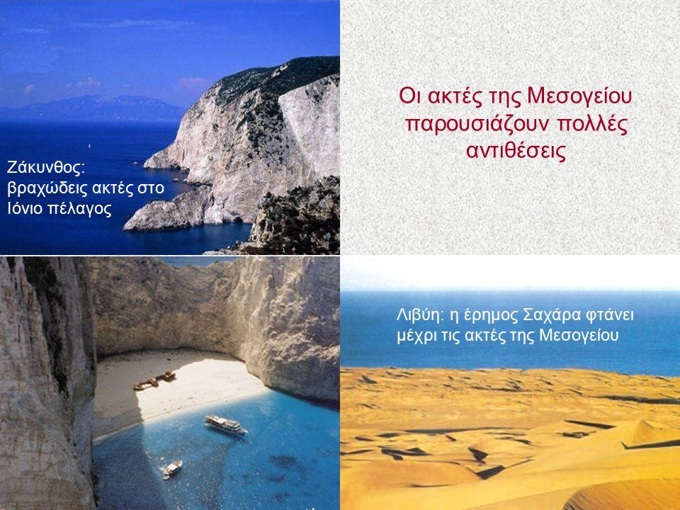 Οι ακτές της Μεσογείου παρουσιάζουν πολλές αντιθέσεις