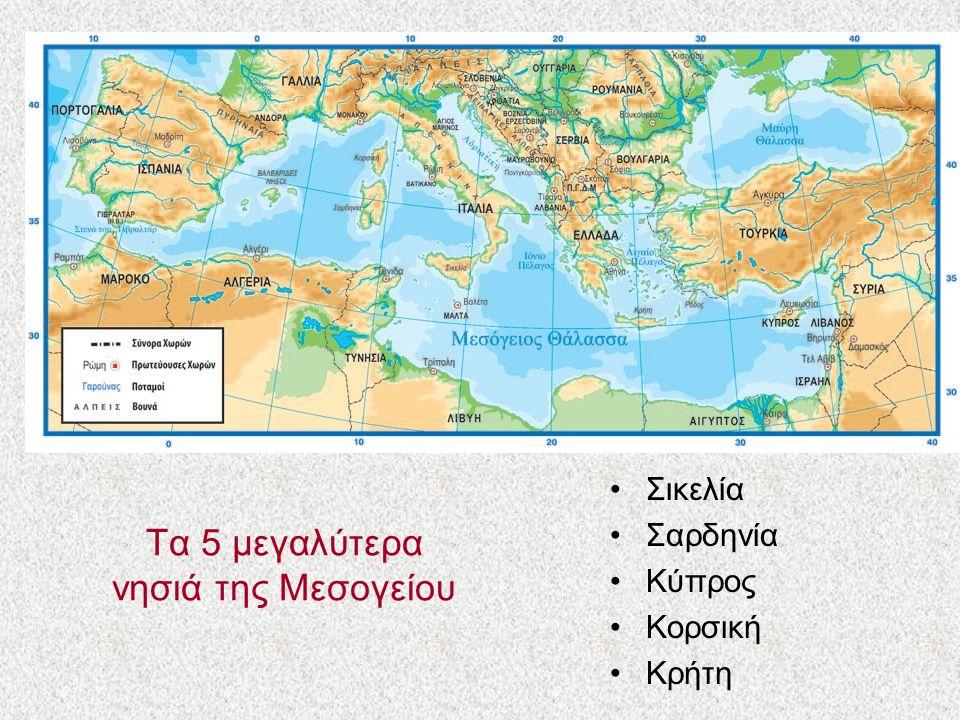 Τα 5 μεγαλύτερα νησιά της Μεσογείου