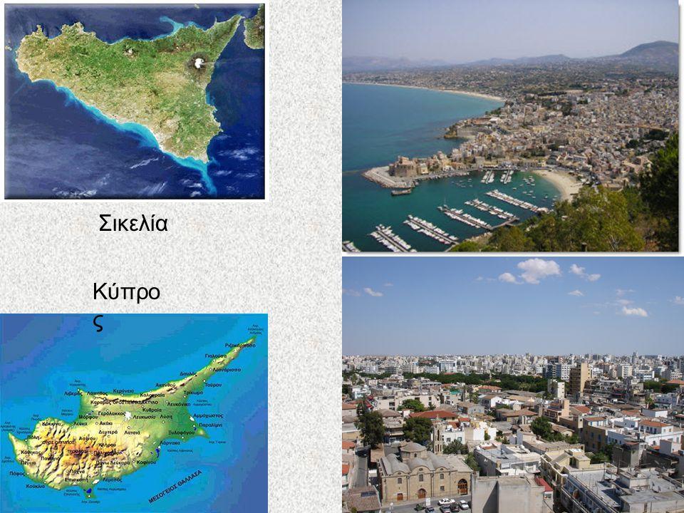 Σικελία Κύπρος