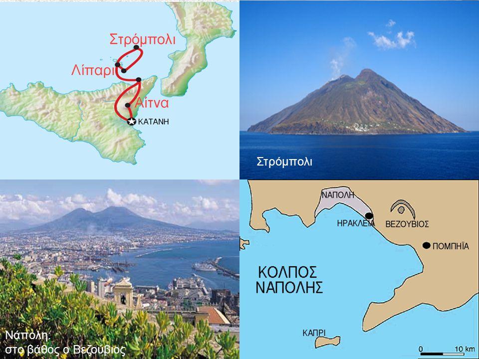 Τα ηφαίστεια Στρόμπολι Αίτνα: κρατήρας Αίτνα: έκρηξη 1999 Νάπολη: