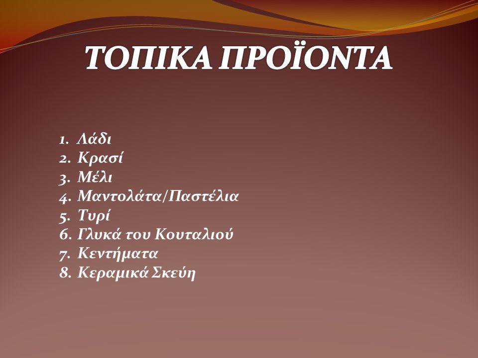 ΤΟΠΙΚΑ ΠΡΟΪΟΝΤΑ Λάδι Κρασί Μέλι Μαντολάτα/Παστέλια Τυρί