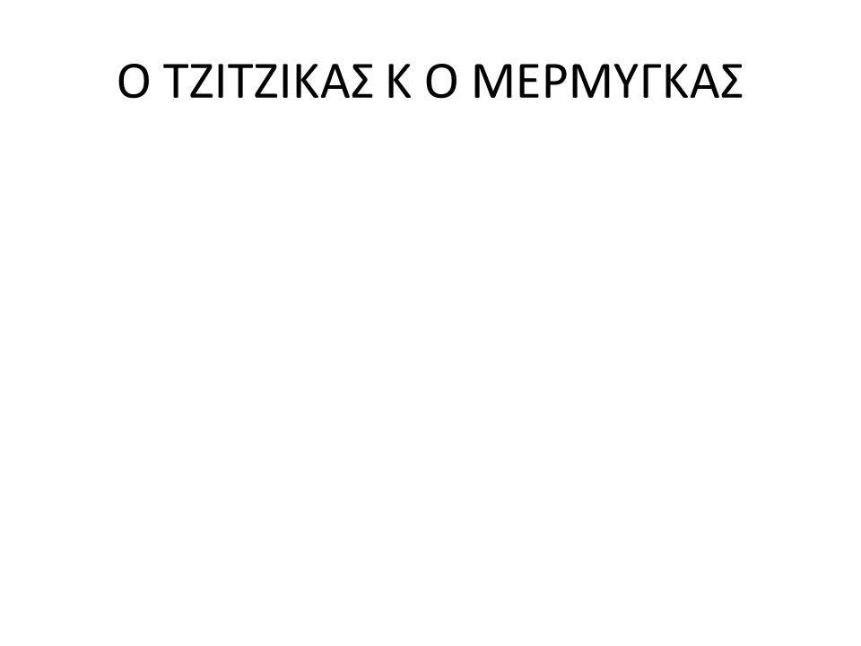 Ο ΤΖΙΤΖΙΚΑΣ Κ Ο ΜΕΡΜΥΓΚΑΣ