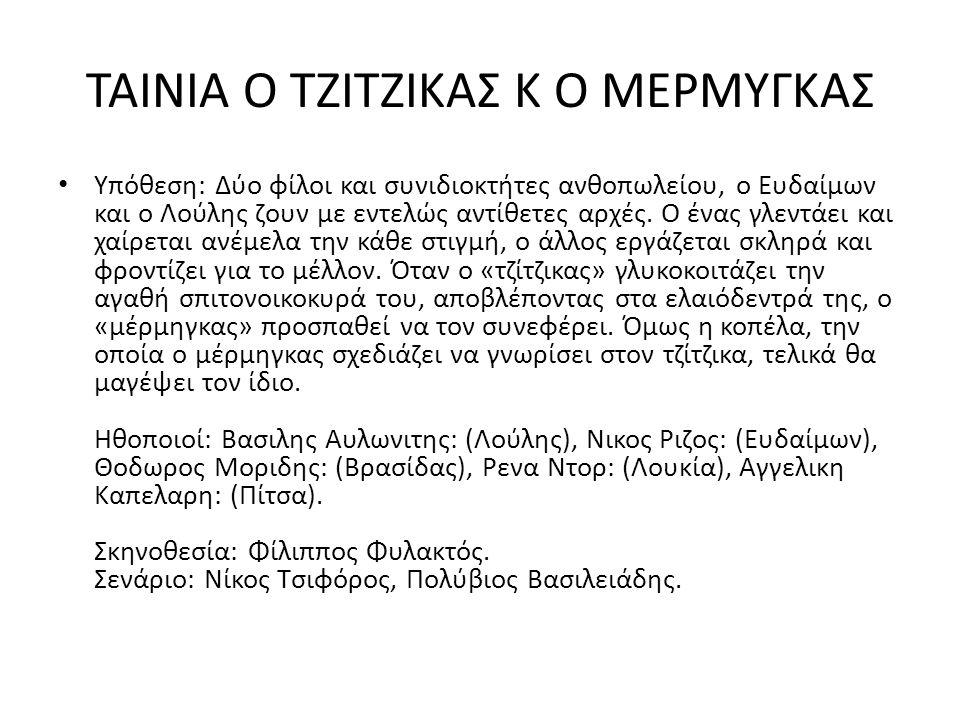 ΤΑΙΝΙΑ Ο ΤΖΙΤΖΙΚΑΣ Κ Ο ΜΕΡΜΥΓΚΑΣ
