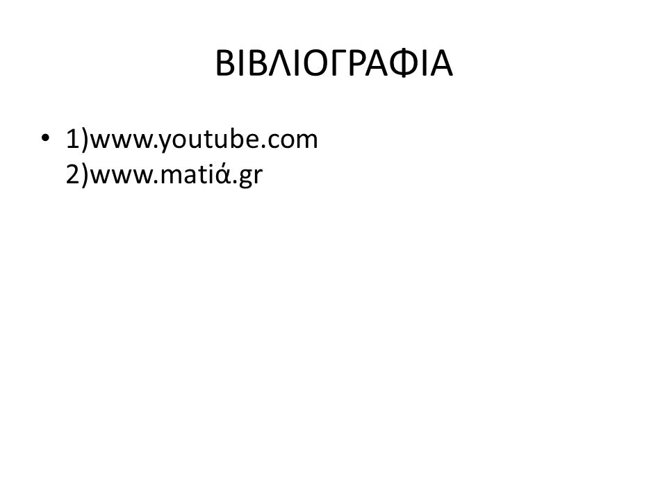 ΒΙΒΛΙΟΓΡΑΦΙΑ 1)www.youtube.com 2)www.matiά.gr