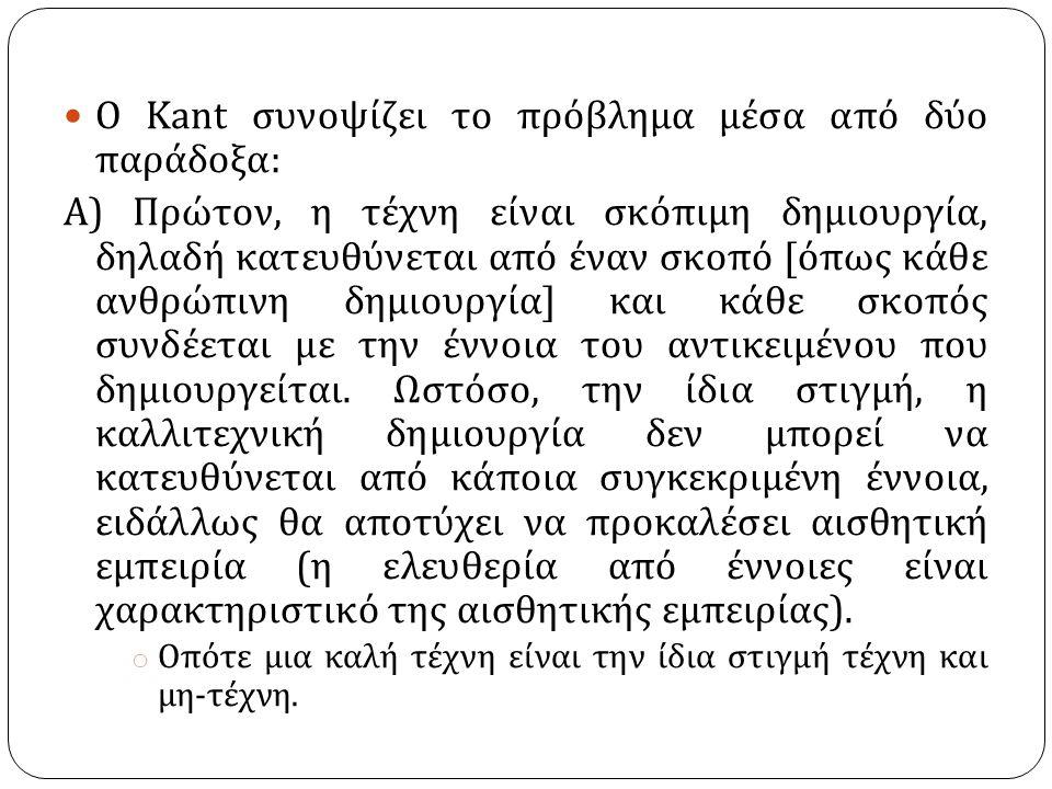 Ο Kant συνοψίζει το πρόβλημα μέσα από δύο παράδοξα: