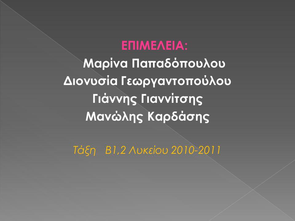Διονυσία Γεωργαντοπούλου