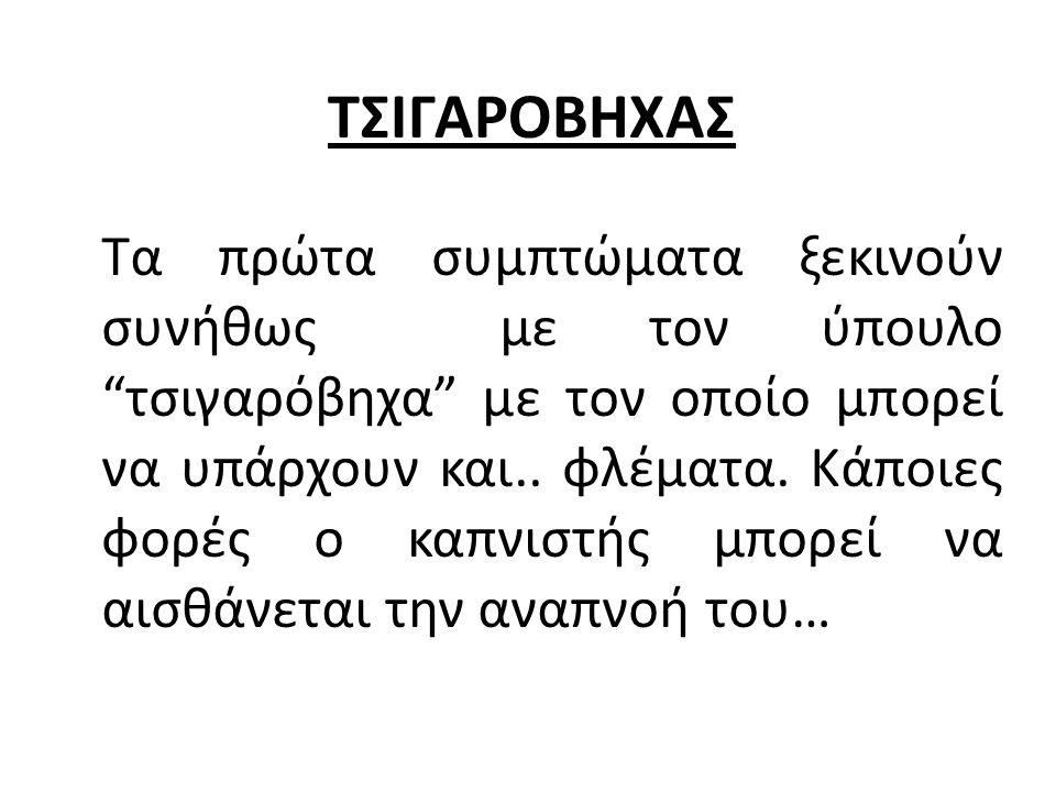 ΤΣΙΓΑΡΟΒΗΧΑΣ
