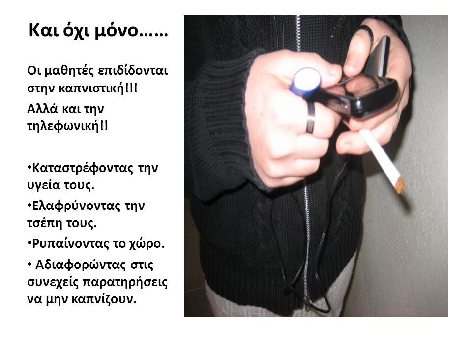 Και όχι μόνο…… Οι μαθητές επιδίδονται στην καπνιστική!!!