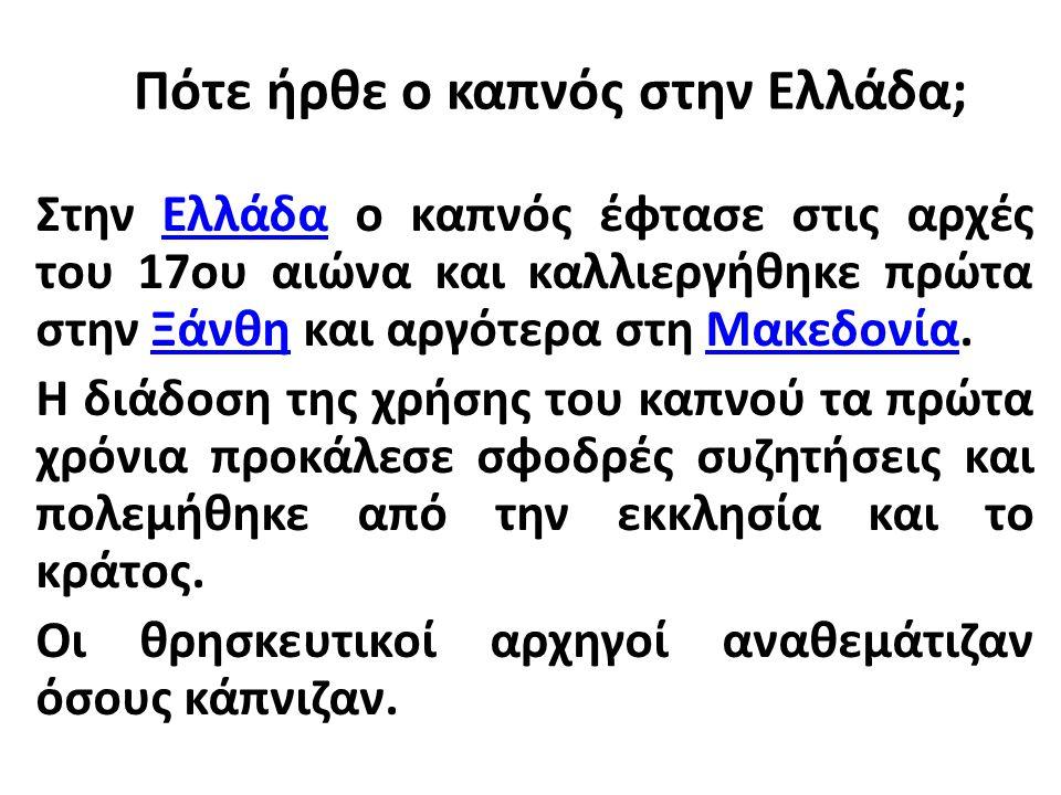 Πότε ήρθε ο καπνός στην Ελλάδα;
