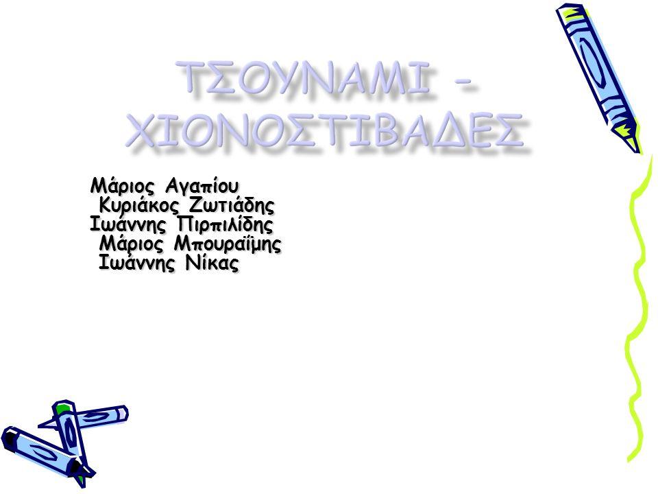 ΤΣΟΥΝΑΜΙ - ΧΙΟΝΟΣΤΙΒΑΔΕΣ