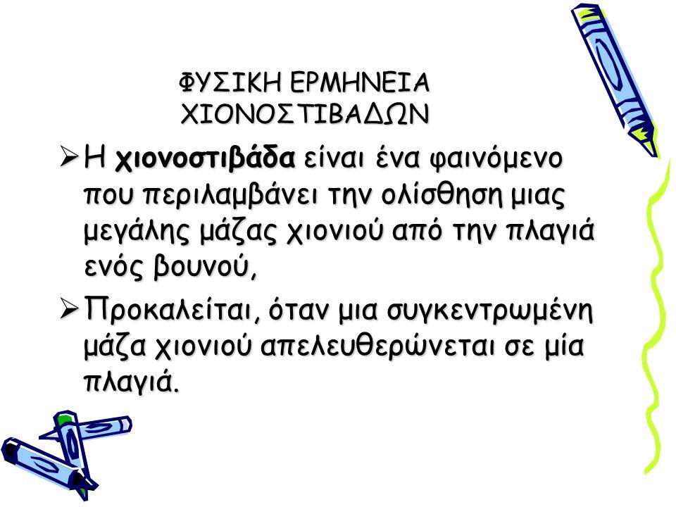 ΦΥΣΙΚΗ ΕΡΜΗΝΕΙΑ ΧΙΟΝΟΣΤΙΒΑΔΩΝ