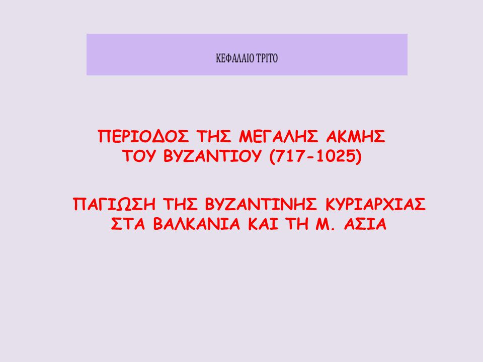 ΠΕΡΙΟΔΟΣ ΤΗΣ ΜΕΓΑΛΗΣ ΑΚΜΗΣ ΤΟΥ ΒΥΖΑΝΤΙΟΥ (717-1025)