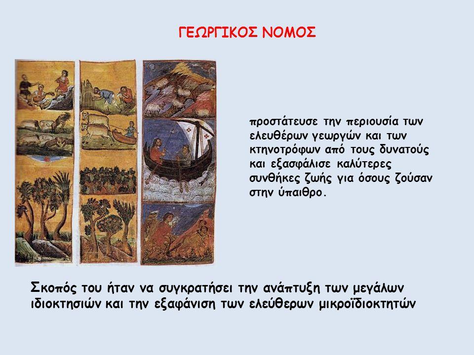 ΓΕΩΡΓΙΚΟΣ ΝΟΜΟΣ