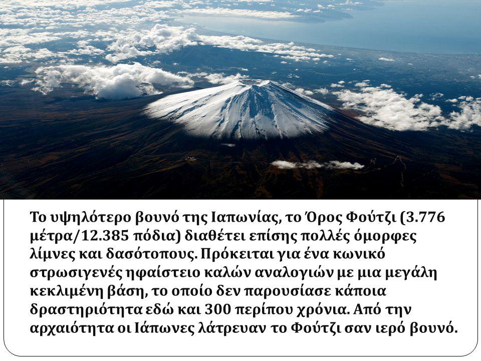 Το υψηλότερο βουνό της Ιαπωνίας, το Όρος Φούτζι (3. 776 μέτρα/12