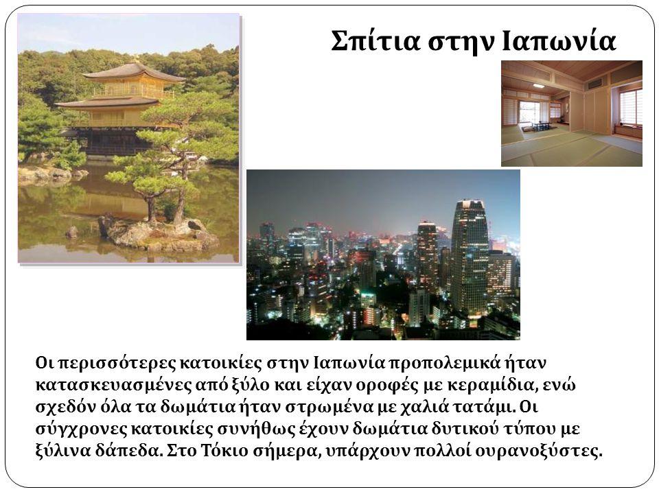 Σπίτια στην Ιαπωνία