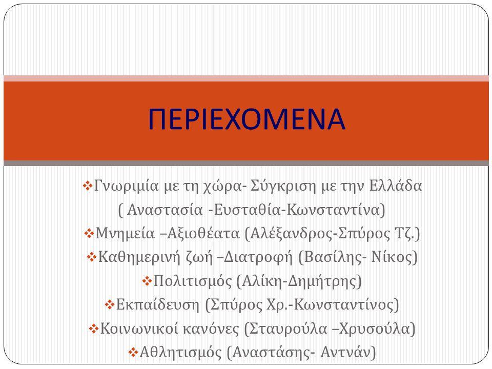 ΠΕΡΙΕΧΟΜΕΝΑ Γνωριμία με τη χώρα- Σύγκριση με την Ελλάδα
