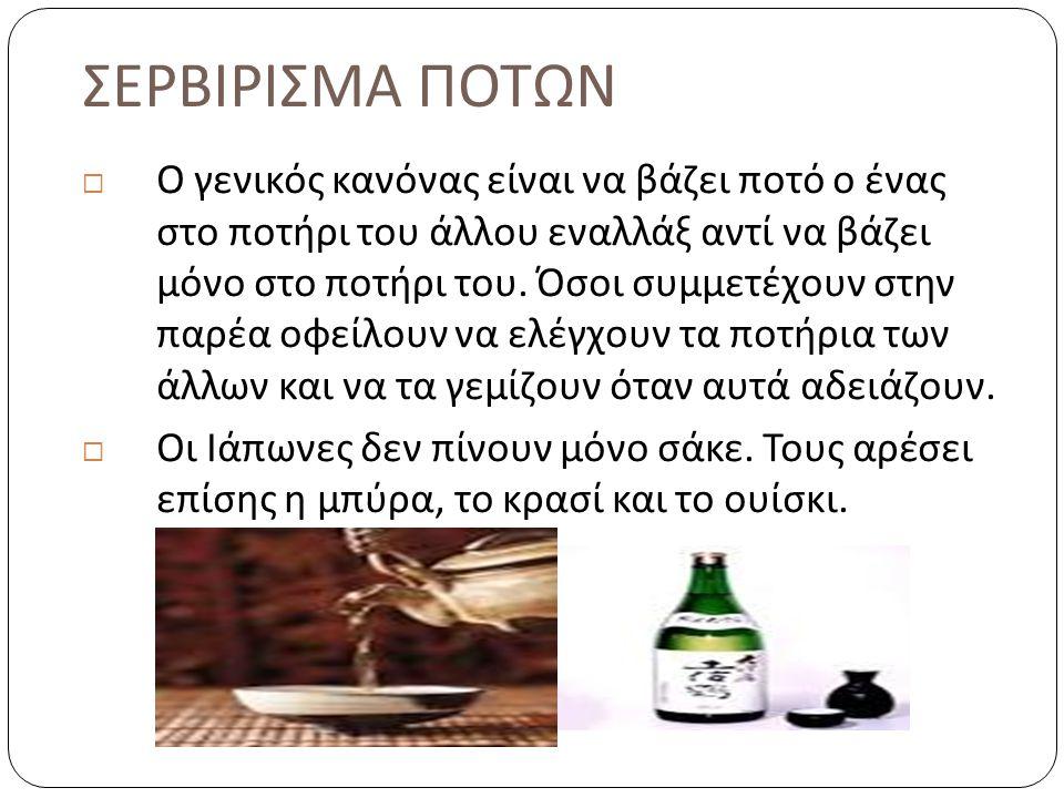 ΣΕΡΒΙΡΙΣΜΑ ΠΟΤΩΝ